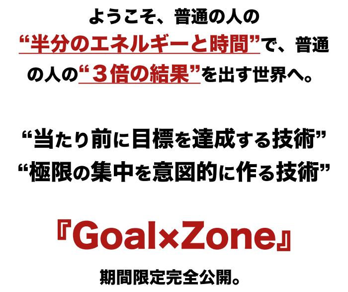 goalxzone_topimg
