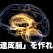 「達成脳」の音声です。
