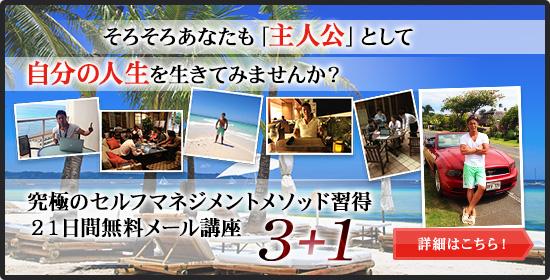 【無料】究極のセルフマネジメントメソッド習得 21日間無料メール講座「3+1」